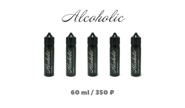 Жидкость Alcoholic 60 мл