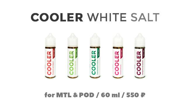 Жидкость Cooler White Salt для MTL и POD систем 60 мл