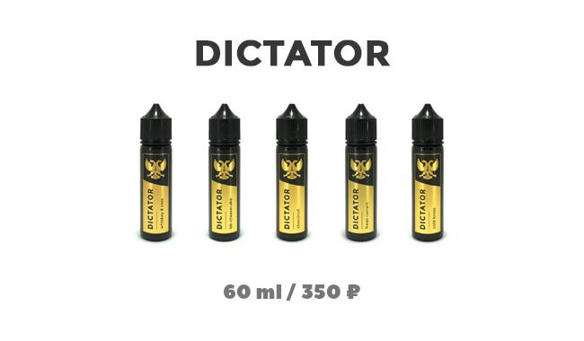 Жидкость Диктатор 60 мл